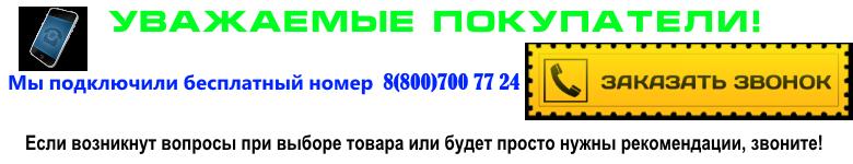 Обогреватели 8-800-700-77-24   Бесплатный звонок