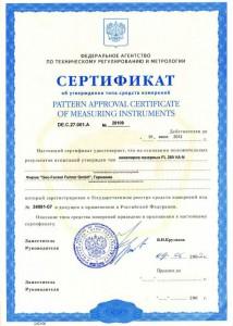 скачать сертификат
